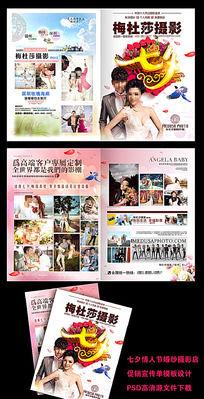 婚纱影楼情人节宣传单设计