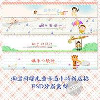 淘宝母婴儿童卡通小清新banner