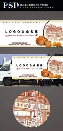 中秋节月饼车厢户外广告