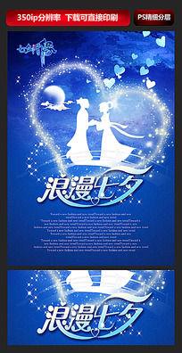 浪漫七夕主题海报设计