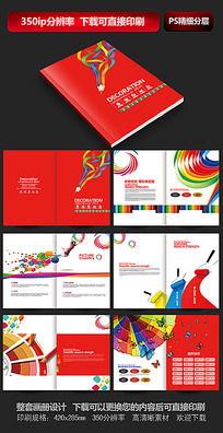 红色炫彩广告印刷公司画册设计