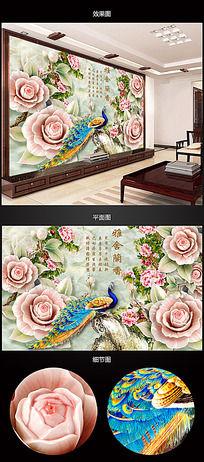雅舍兰香孔雀牡丹玉雕背景墙