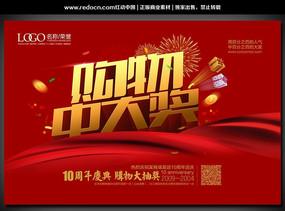 商场周年庆促销海报
