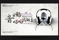 音乐唱响我做主海报背景