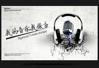 音乐创意海报背景
