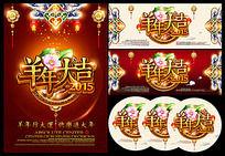 2015羊年大吉宣传海报