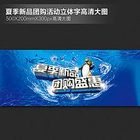 夏季新品团购商场海报