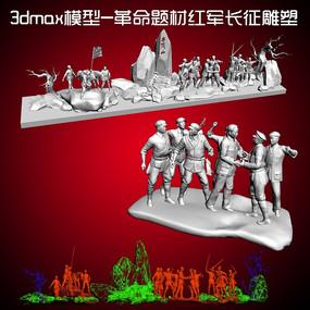 红军长征雕塑3D模型 3dm