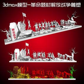 解放战争雕塑3D模型 3dm