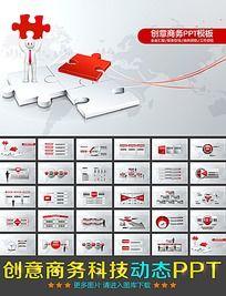创意商务工作计划总结动态PPT模板