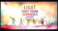 点燃青春活力海报设计