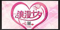 浪漫七夕海报背景