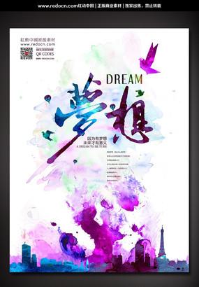 中國夢字體