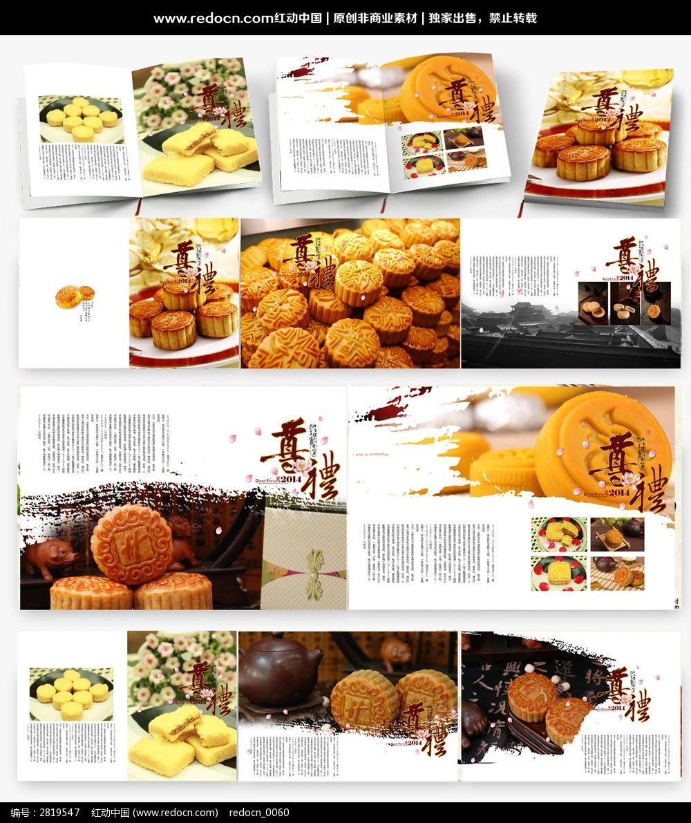 中秋尊礼月饼促销画册图片