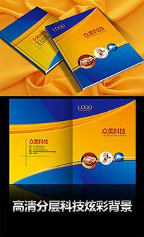 科技炫彩画册封面