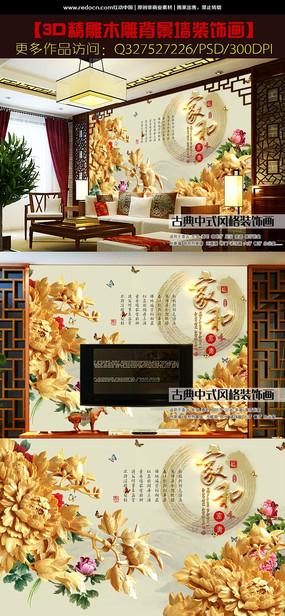 3D立体木雕牡丹花电视背景墙