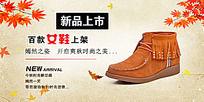 时尚女鞋淘宝促销钻展