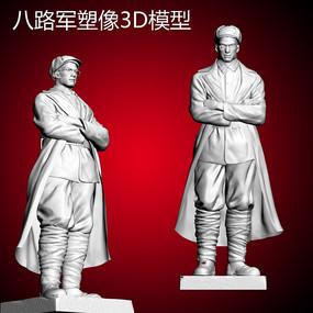 八路军3D模型 3dm
