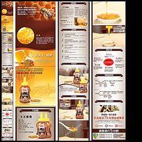 淘宝蜂蜜促销详情页模板