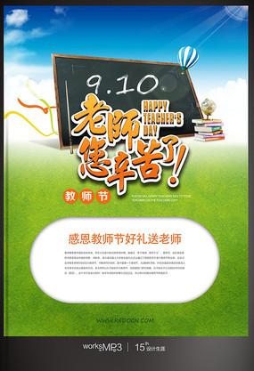 910教师节宣传海报 PSD