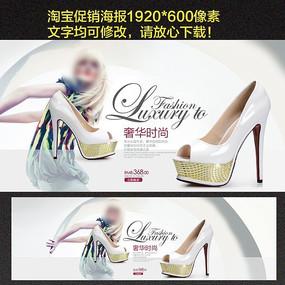 淘宝奢华时尚女鞋促销海报