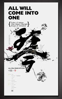 中国古琴宣传海报