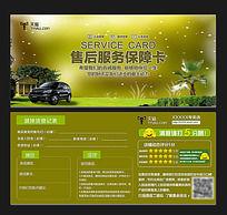 特色汽车用品配件售后服务保障卡