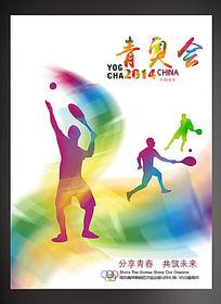 南京青奥会网球比赛海报