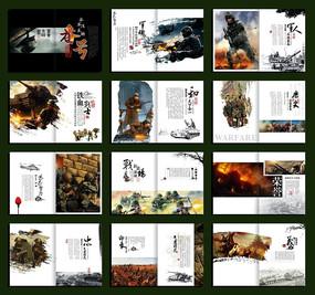 中国风战争画册