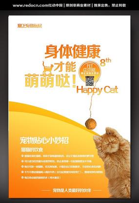 宠物医生宣传海报