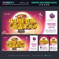 中秋佳节惠促销海报