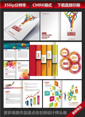 广告设计印刷公司画册设计