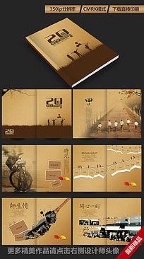 中国风同学录纪念册设计