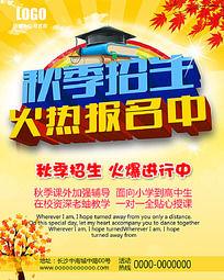 秋季招生宣传海报
