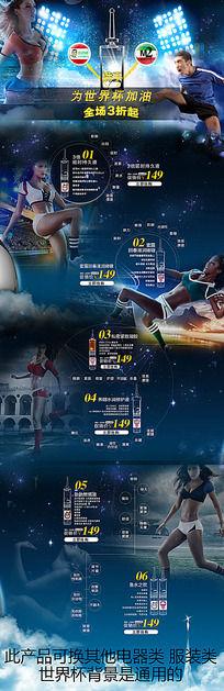 淘宝世界杯成人用品首页装修模版