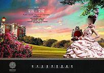 花园洋房房地产广告设计