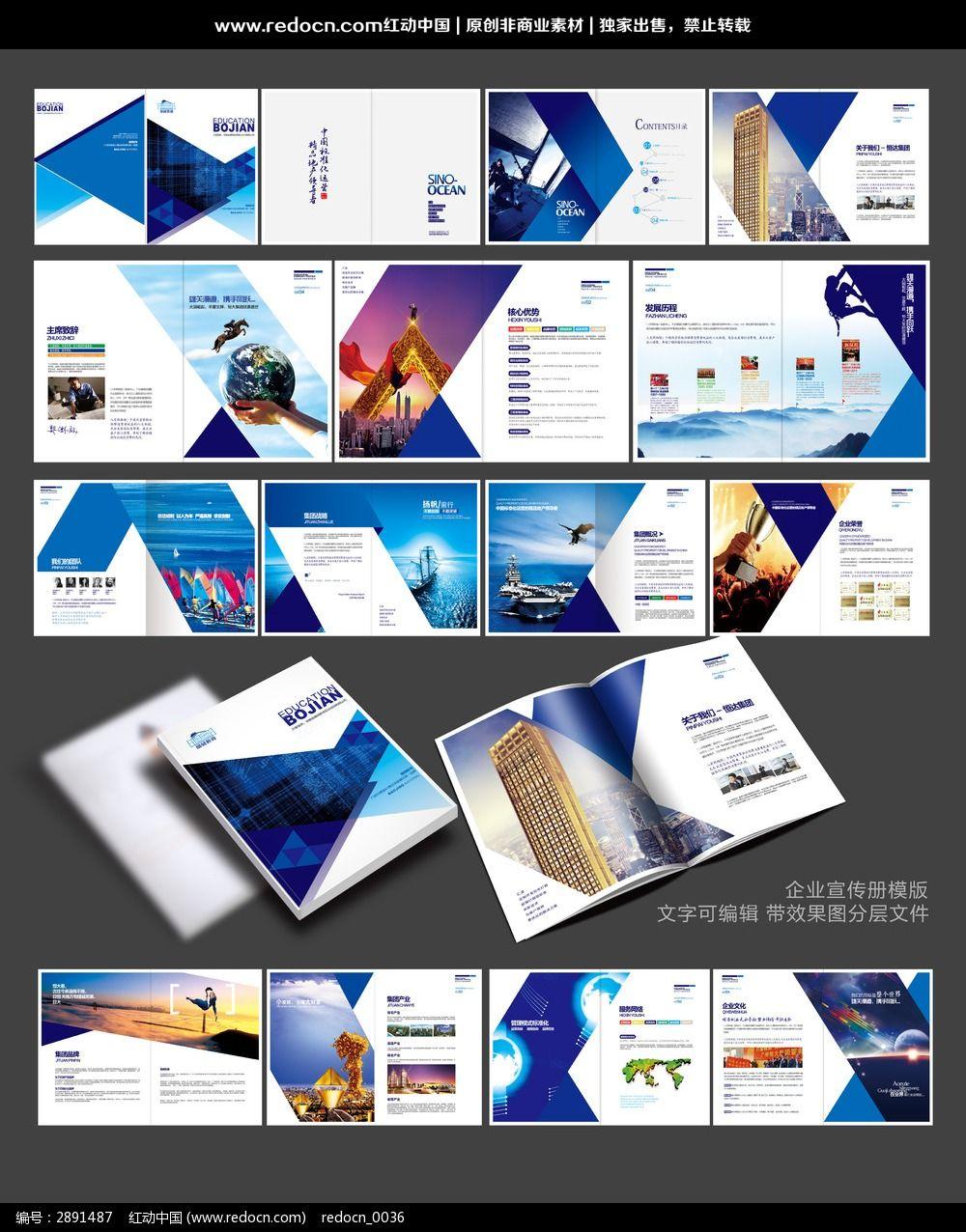企业商务宣传册设计图片