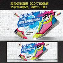 淘宝天猫运动女鞋宣传海报