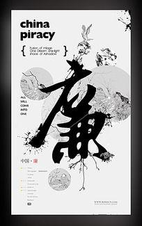 中国风廉洁文化海报