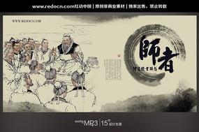 中国水墨风教师节海报 PSD