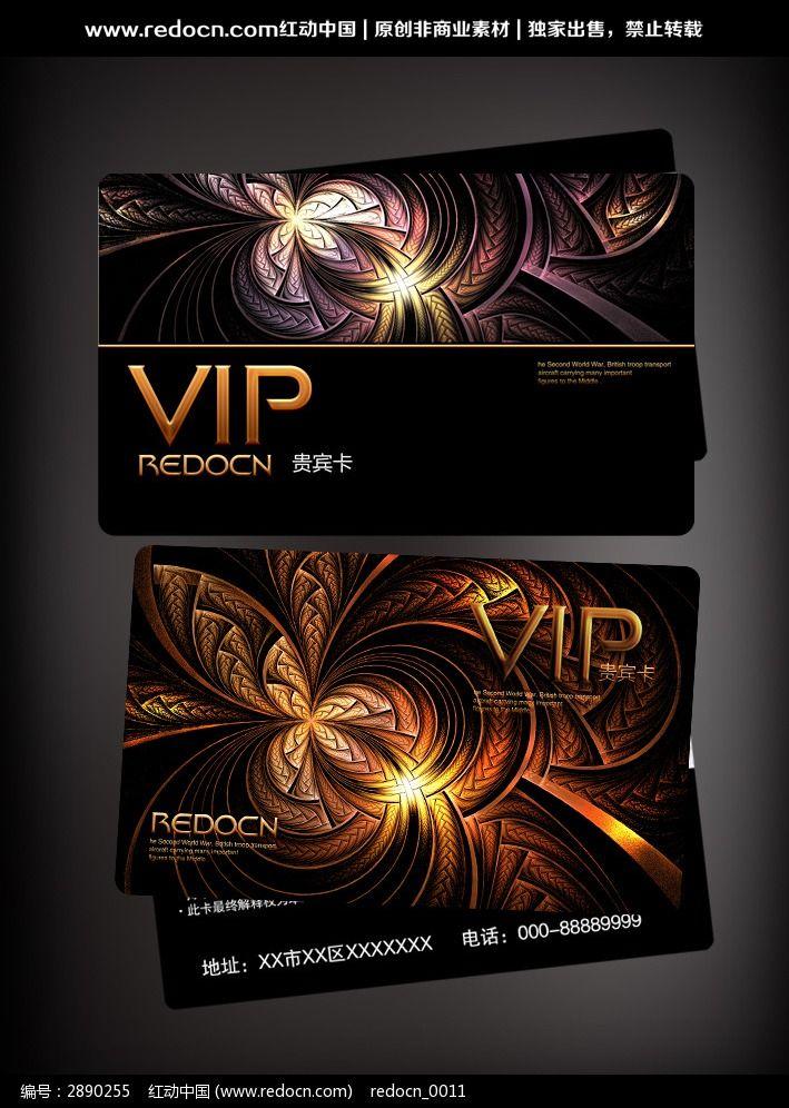 尊贵奢华房地产VIP卡图片