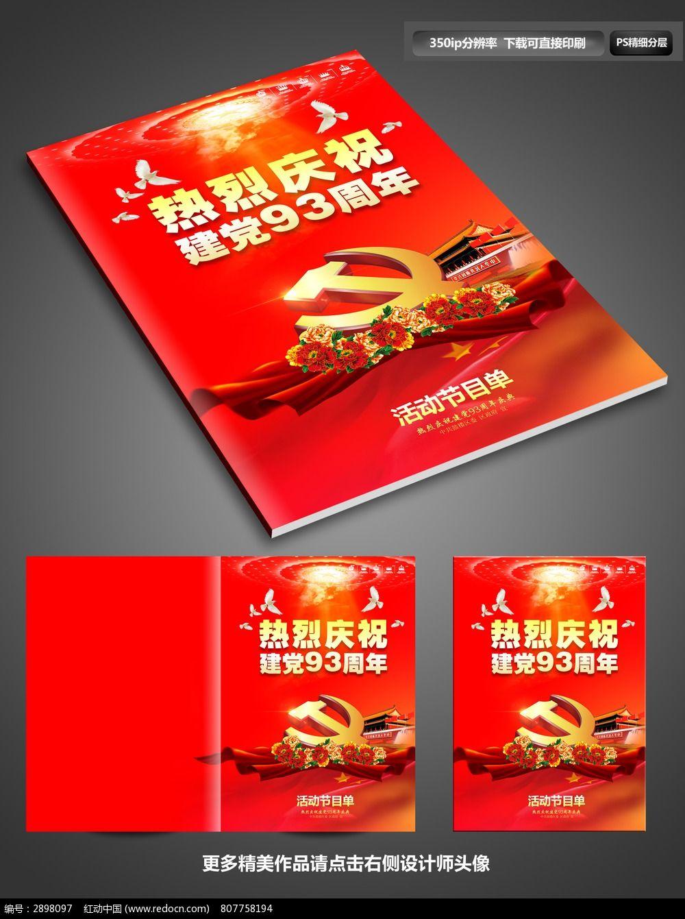 红色建党93周年画册封面设计图片
