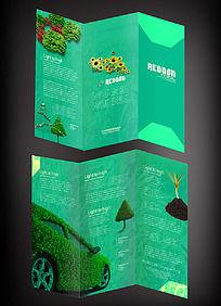 绿色环保创意三折页