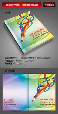 美术培训教育机构招生画册封面