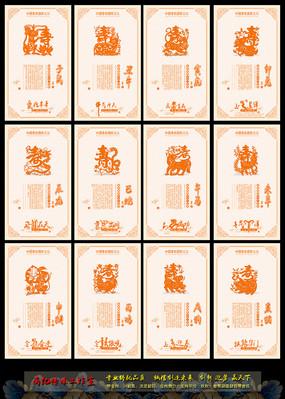 十二生肖传承文化宣传展板