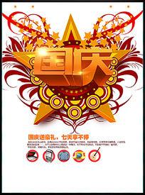 十一国庆节活动海报
