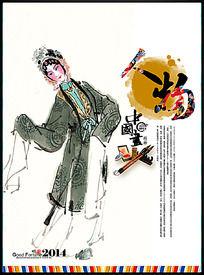中国风传统人物宣传海报