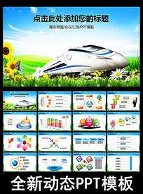 高铁运输火车动车物流PPT模板