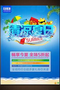 清凉夏日商场宣传海报