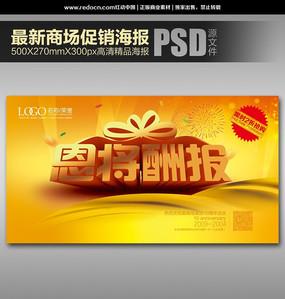 商场周年庆活动宣传海报